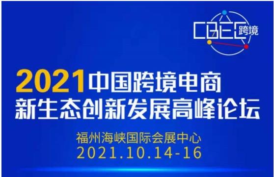 2021CBEC跨博会高峰论坛助力国货拓展海外渠道,把握出海商机